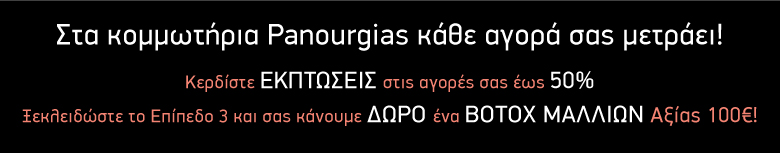 Panourgias SelfCare Offer